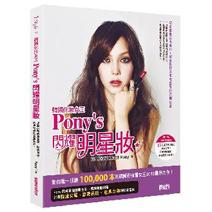 韓國化妝女王Pony's閃耀明星妝