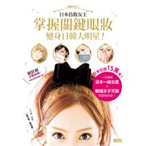 日本仿妝女王掌握關鍵眼妝,變身日韓大明星! ざわちん Make Magic
