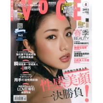 VoCE美妝時尚國際中文版 4月號/2015 第67期 月刊