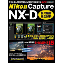 Nikon Capture NX-D相片編修完全解析