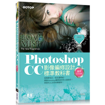 Photoshop CC影像編修設計標準教科書