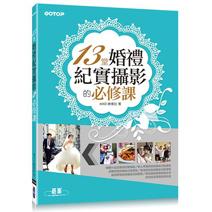 13堂婚禮紀實攝影的必修課