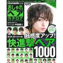 最新男性時髦髮型2015春號:伊野尾慧