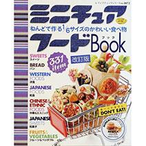 (新版)美味料理模型趣味黏土製作讀本