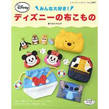 佐佐木公子可愛迪士尼造型布製小物作品集