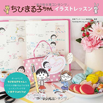 原子筆簡單描繪可愛櫻桃小丸子角色圖案集
