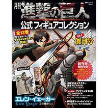 進擊的巨人角色模型公式收藏特刊 VOL.1:艾連‧葉卡
