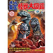 日本東寶特撮怪獸大圖鑑完全手冊