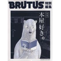 BRUTUS最愛個性書店完全專集