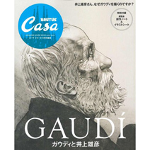Casa BRUTUS井上雄彥探訪安東尼高第建築作品完全專集