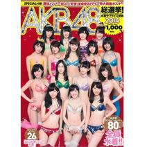 AKB48可愛泳裝人氣選拔紀念寫真集2014