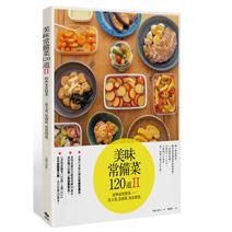 美味常備菜120道II經典家常惣菜──是主菜,是酒肴,也是便當。
