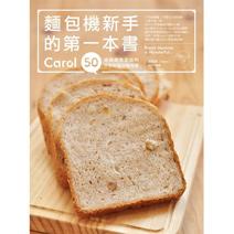 麵包機新手的第一本書-Carol50道健康無添加的不失敗麵包機食譜