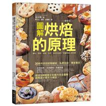 圖解烘焙的原理:麵包、蛋糕、餅乾、泡芙、蛋塔及派的「手感烘培」教科【增修版】(附防水書套)