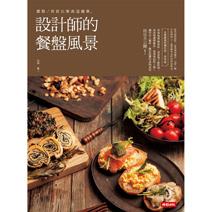 設計師的餐盤風景:讓所有人瘋狂按讚的食物美照技法大公開