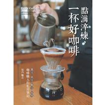 「選豆˙烘豆˙磨豆˙沖煮」咖啡職人的私房筆記: 點滴淬煉,一杯好咖啡