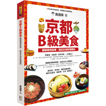 京都B級美食: 體驗關西旅情,就從在地料理開始