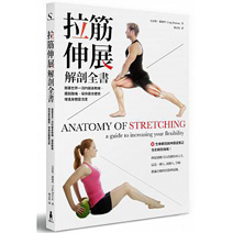 拉筋伸展解剖全書