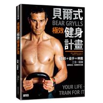貝爾式極效健身計畫