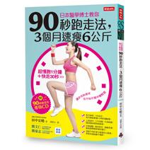 本醫學博士教你:90秒跑走法,3個月速瘦6公斤