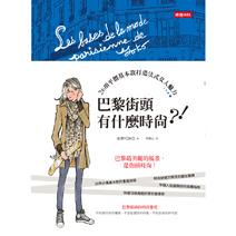巴黎街頭有什麼時尚?! 26項平價基本款打造法式女人魅力
