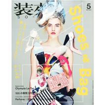 裝苑 5月號/2015─包包&鞋子特集 月刊