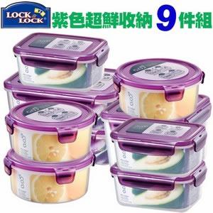 紫色超鮮收納9件組