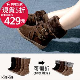 交叉帶釦可翻折絨毛中筒靴