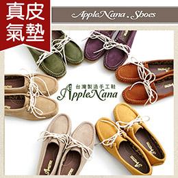 秋冬限定牛皮氣墊豆豆鞋
