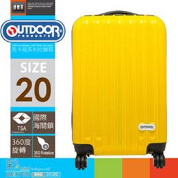 OUTDOOR 馬卡龍系列 20吋 硬殼 行李箱 旅行箱-黃