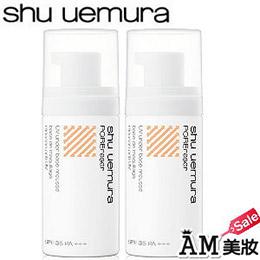 植村秀 - UV泡沫隔離霜超值雙瓶組(20g*2瓶)