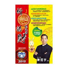 2015祈福招財農民曆
