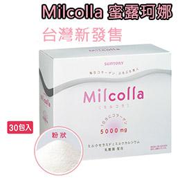 SUNTORY三得利 Milcolla 蜜露珂娜 膠原蛋白粉