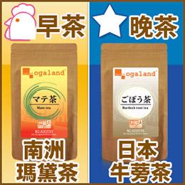 雙茶解油膩順暢消水腫 ★日本牛蒡茶+南美洲瑪黛茶
