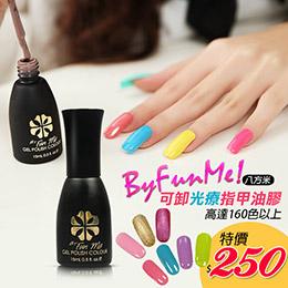 光療彩色指甲油膠