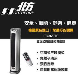 NORTHERN 北方 直立式遙控陶瓷電暖器PTC-868TRF