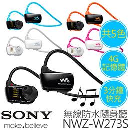 SONY 新一代 4G 無線防水隨身聽