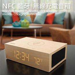 領導者 NFC 藍牙 無線充電木質音箱