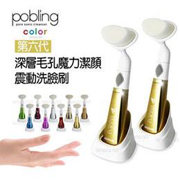 韓國洗臉神器 pobling 第六代 深層毛孔魔力潔顏震動洗臉刷