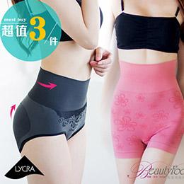 【超值3件組】台灣製無縫高腰塑褲_竹炭/涼感