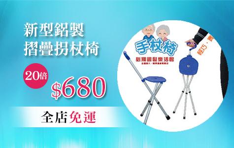 新型鋁製摺疊拐杖椅