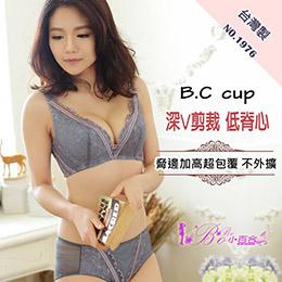 深V零脊心包覆收副乳輕機能美胸罩台灣製