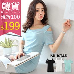 正韓•肩膀造型棉質上衣(共3色)