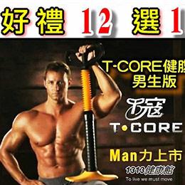 岱宇T-core T寇健腹器