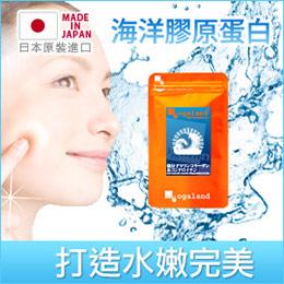 日本海洋膠原蛋白錠