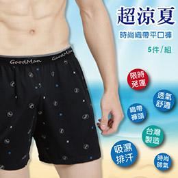 酷夏激涼★時尚織帶平口褲