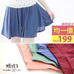 百搭質感純色傘擺縮腰褲裙