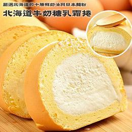 北海道十勝牛奶糖奶霜捲