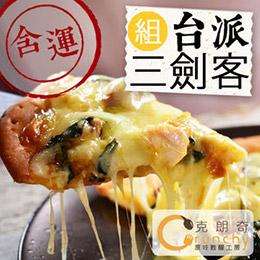 炙燒披薩-台派三劍客☆飽足薑燒豬+快炒洋蔥牛+無敵三杯雞