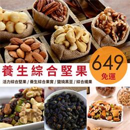 活力綜合堅果/養生綜合果實/岩燒黑豆/綜合纖果4入